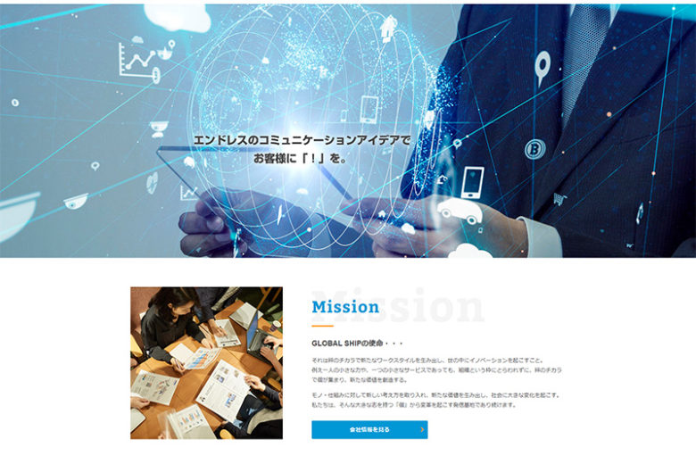 GLOBALSHIP株式会社公式サイト